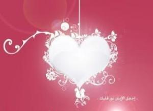 Cinta Allah - ilustrasi
